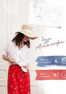 Блуза Амальфи