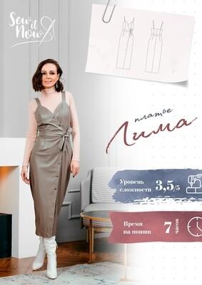 Платье Лима