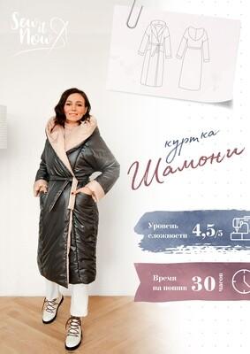 Куртка Шамони