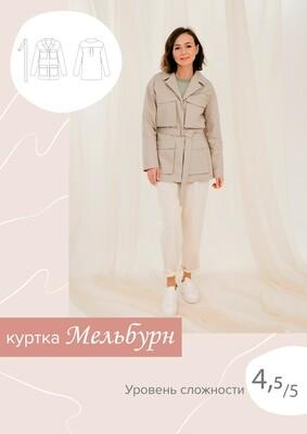 Куртка Мельбурн