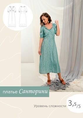 Платье Санторини