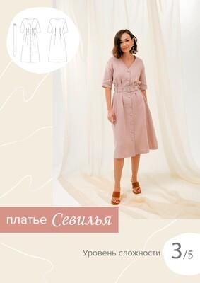 Платье Севилья