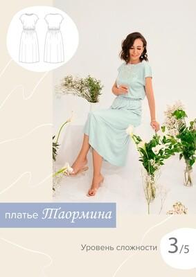 Платье Таормина