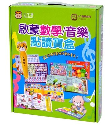 BEGINNING MATH/MUSICAL TALKING PEN TREASURE CHEST (GUAI TIGER TALKING PEN INCLUDED) 啟蒙數學/音樂點讀寶盒(含乖乖虎筆)