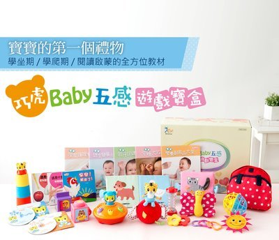 五感遊戲寶盒 國語版