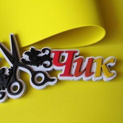Фоамиран Китай 2 мм 50х50 см #12 (Ярко-желтый)