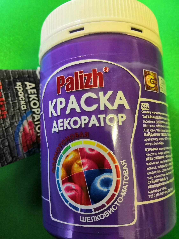 """Краска-колер акриловая """"Palizh"""" 110 (Лиловый)"""