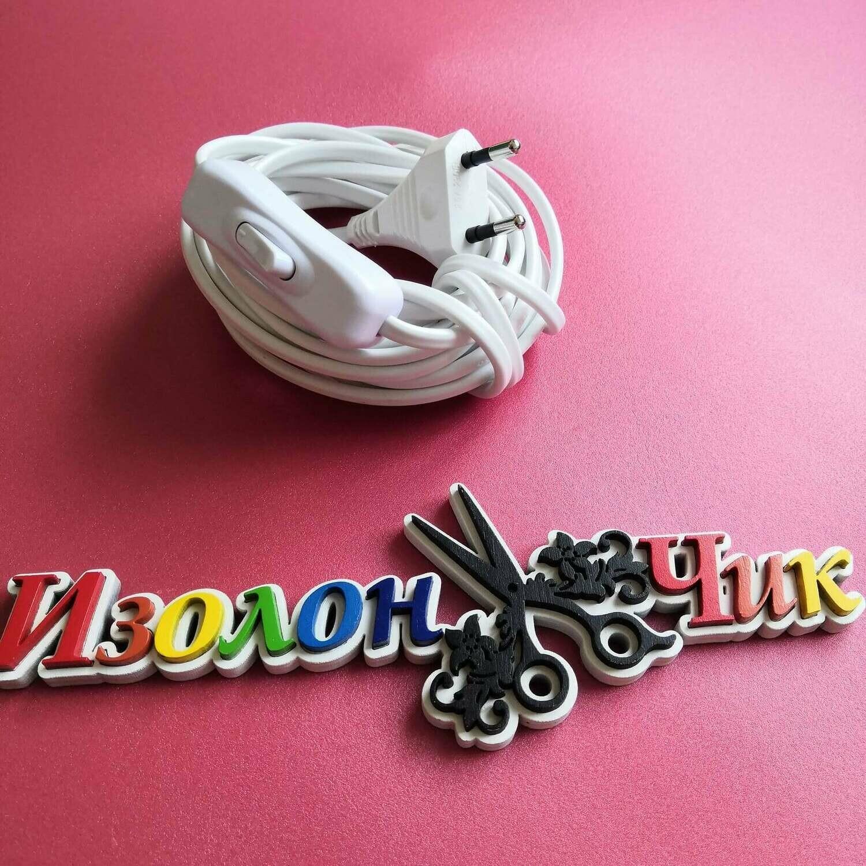 Шнур с выключателем и плоской вилкой, 3,5 метра (белый)