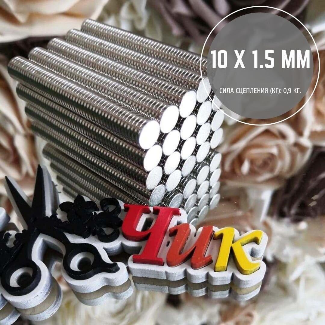 Неодимовый магнит 10х1,5 мм (набор 10 шт)