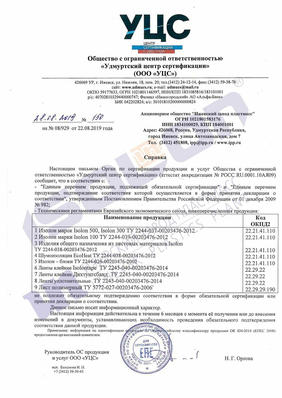 Сертификаты на изолон