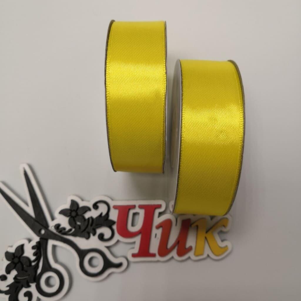 Лента атласная 2,5 см (Желтая) - 27 метров