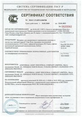 Сертификаты на SOFTIN (Софтин)