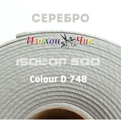 Изолон ППЭ 3 мм Серебро (D748)