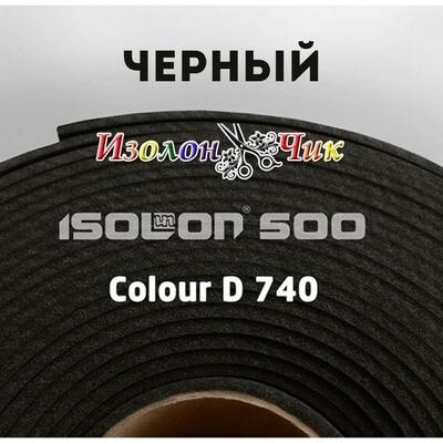 Изолон ППЭ 3 мм Черный (D740) - ширина 75 см.