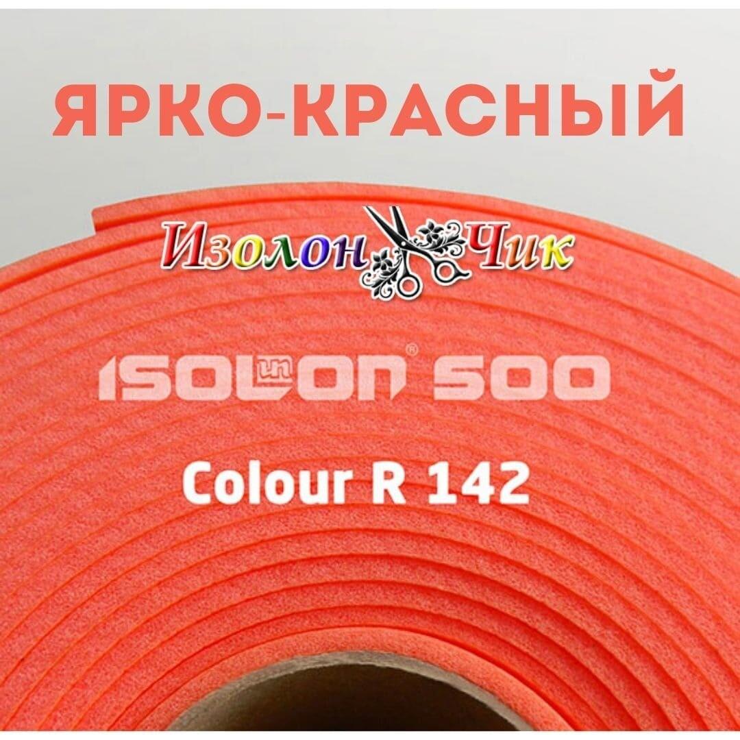 Изолон ППЭ 3 мм Ярко-красный (R142)