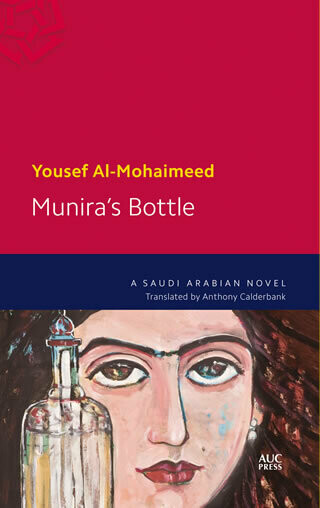 Munira's Bottle: A Saudi Arabian Novel