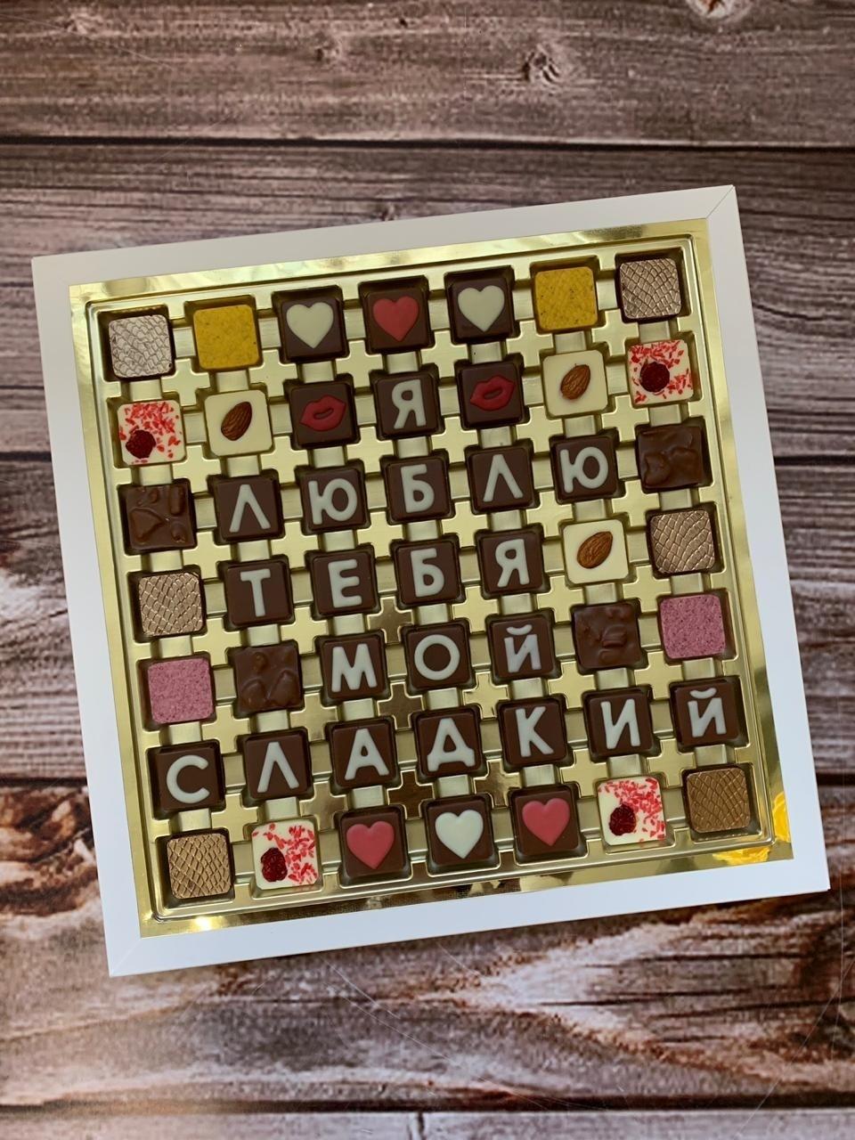 Набор шоколадных конфет 49 букв