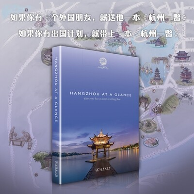 Hangzhou At A Glance