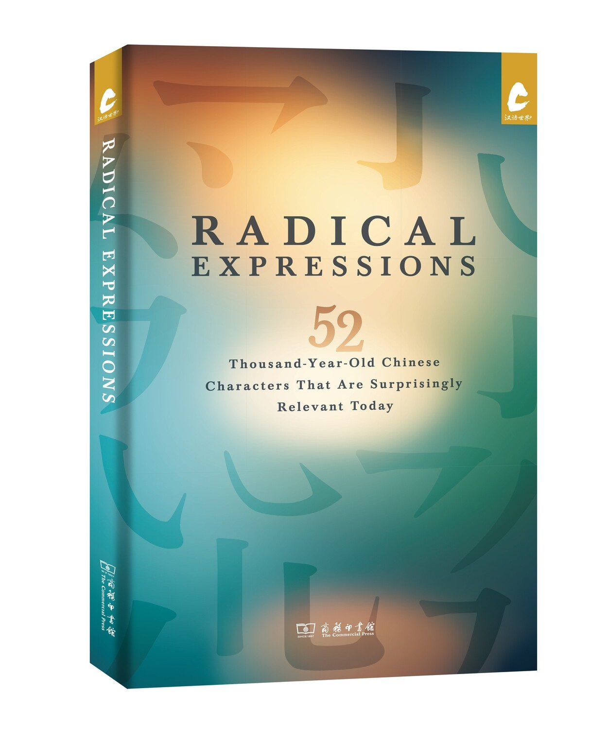 Radical Expressions: 52 Thousand-Year-Old Chinese Characters That Are Surprisingly Relevant Today
