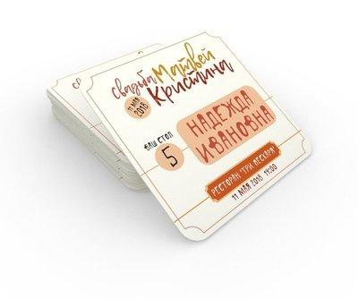 Карточки рассадки гостей, 60 шт., крафт-пакет
