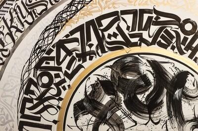 Aztec Circle Calligraphy