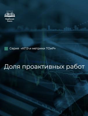 КПЭ и метрики ТОиР. Доля проактивных работ.