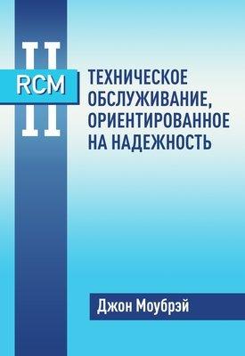 Книга RCM II. Техническое обслуживание, ориентированное на надежность