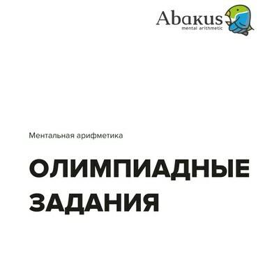 Задания Олимпиад Абакус за 2018-2019 гг. (Электронный формат)
