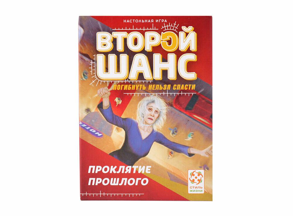"""Настольная игра """"ВТОРОЙ ШАНС. Проклятие прошлого"""" Стиль Жизни"""