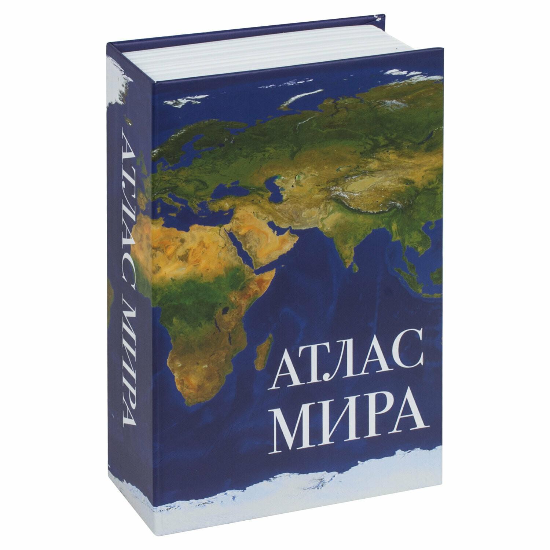 """Сейф-книга BRAUBERG """"Атлас мира"""" ключевой замок 291051"""