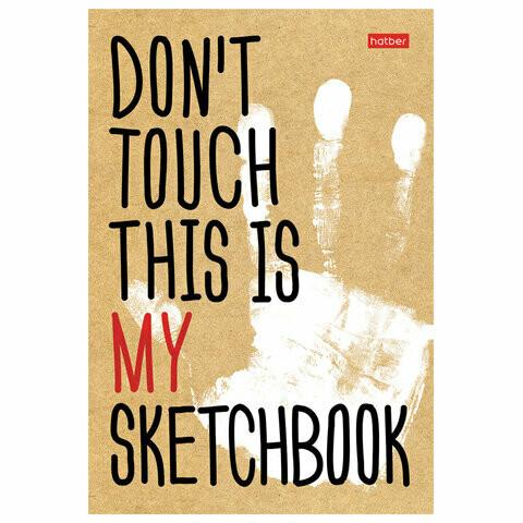 """Скетчбук А5 80л 100г/м бел.бумага """"Don't Touch"""" тверд.облож.111122"""