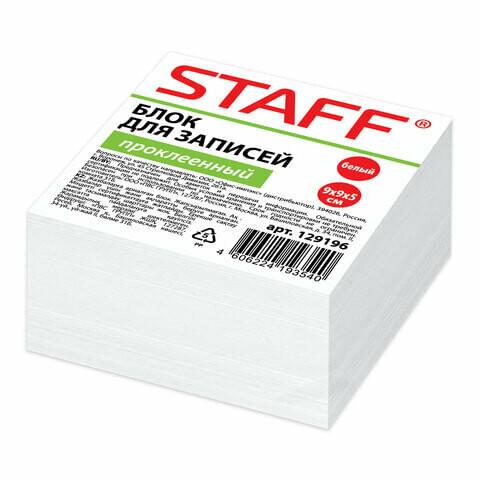 Блок для записей белый 9*9*5 STAFF 129196 проклеен.