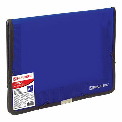 Папка на резинках А4 BRAUBERG широкая до 500 л пластик 227978 синяя