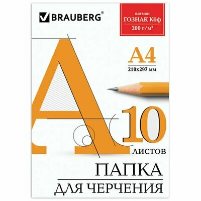 Папка для черчения А4 10л 200г/м BRAUBERG ГОЗНАК КБФ 129227