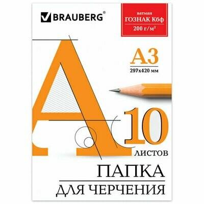 Папка для черчения А3 10л 200г/м без рамки BRAUBERG ГОЗНАК КБФ 129226