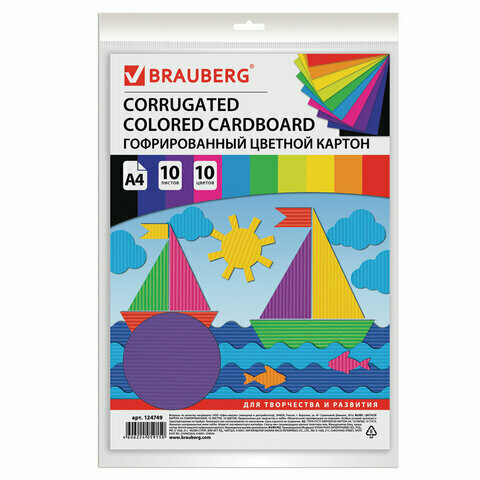 Набор цветного картона А4 10л/10цв BRAUBERG 124749 гофрирован.