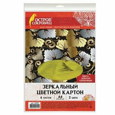 Набор цветного картона А4 6л/2цв ОСТРОВ СОКРОВИЩ зеркальный 129297