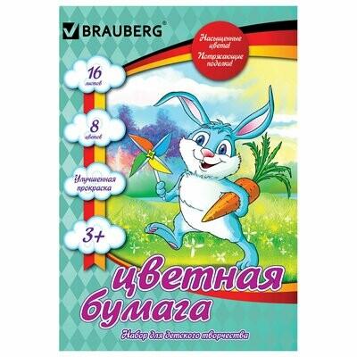 Набор цветной бумаги А4 16л/8цв BRAUBERG