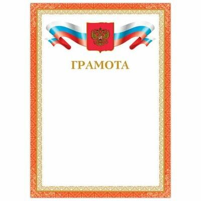 Грамота А4 BRAUBERG оранж. рамка, мелов.картон 128355