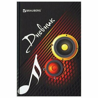 Дневник для музыкальной школы BRAUBERG