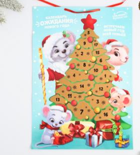 """Календарь ожидания Нового Года """"Семейный"""" со скетч-слоем 4378956"""