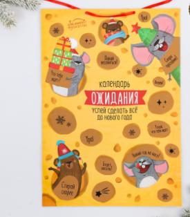 """Календарь ожидания Нового Года """"Сырный"""" со скетч-слоем 4378957"""