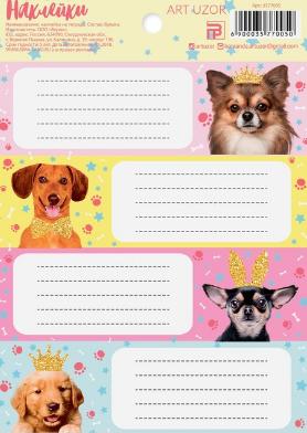 Наклейки на тетрадь «Собачки» 3577005