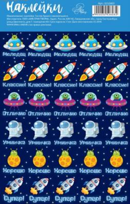Наклейки–оценки «Космос» 3252603
