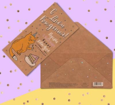 Открытка‒конверт для денег