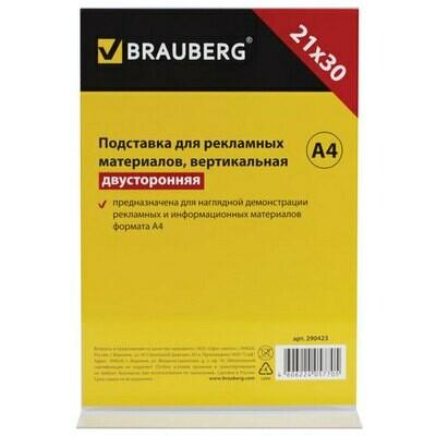 Подставка д/реклам.материала А4 BRAUBERG вертикал. двусторон. 290423