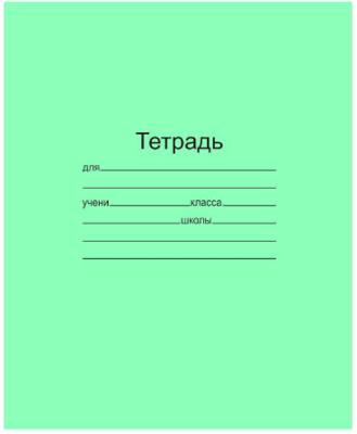 Тетрадь 18л клетка