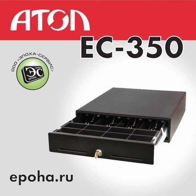 Денежный ящик АТОЛ EC-350