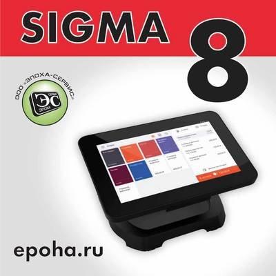 Атол Sigma 8