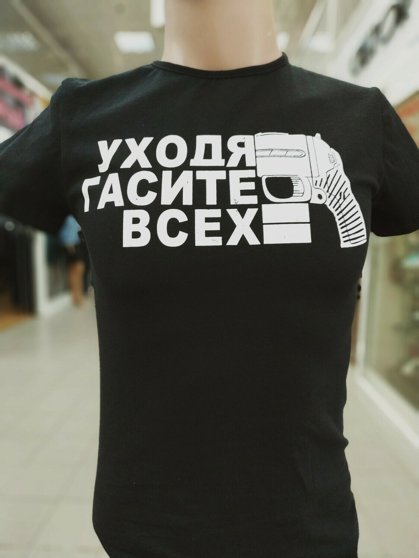 ФУТБОЛКА УХОДЯ ГАСИТЕ ВСЕХ чёрная